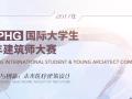 2017UIA-PHG国际大学生与青年建筑师大赛注册报名即将截止!