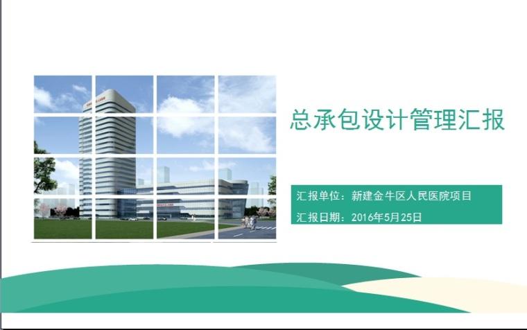 新建金牛区人民医院项目总承包设计管理汇报