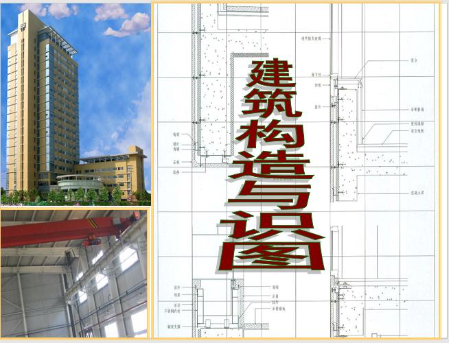 建筑构造与识图(ppt,45页)