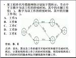 建设工程项目进度控制(例题)