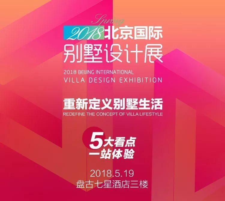 """5月19日 就要到盘古七星看""""北京国际别墅设计展"""""""