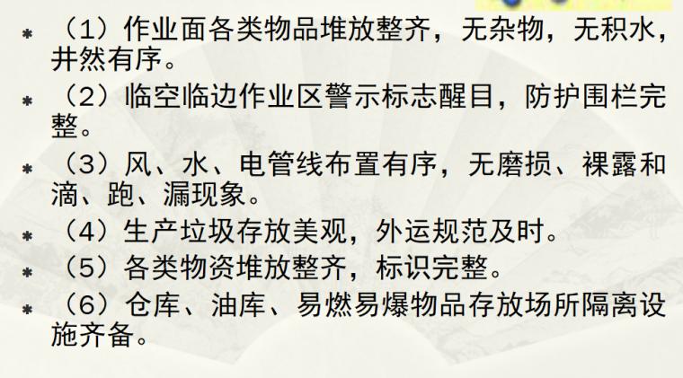 【中电】员工入场安全教育讲义(共65页)_5