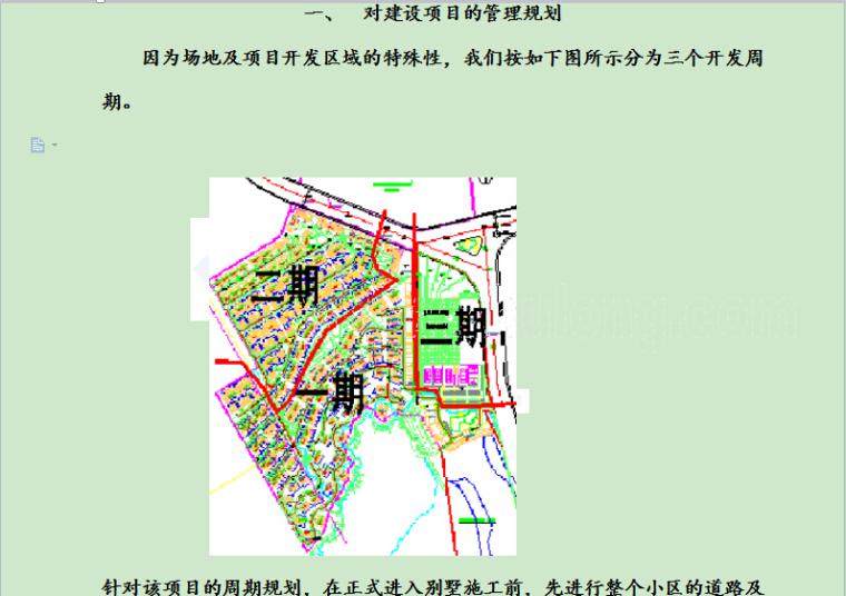 某房地产公司建设项目施工管理方案
