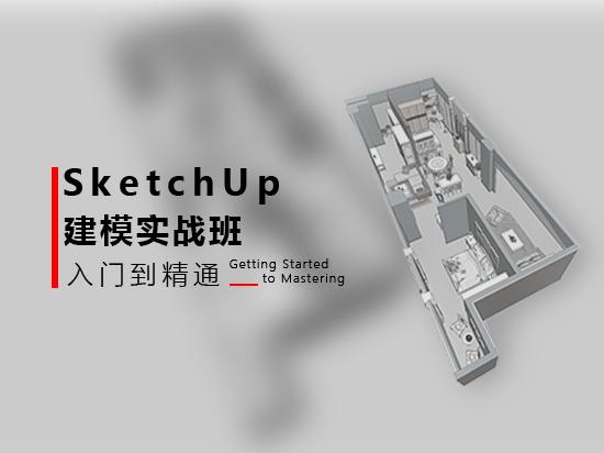 sketchup高级建模实战班(入门到精通)