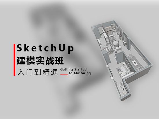sketchup方案高级建模实战班