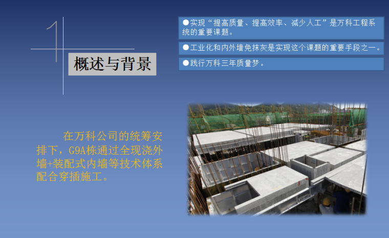 佛山万科城标杆新工艺应用及穿插施工工程案例分析(共79页)