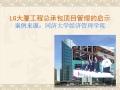 LG大厦工程总承包顶目管理的启示