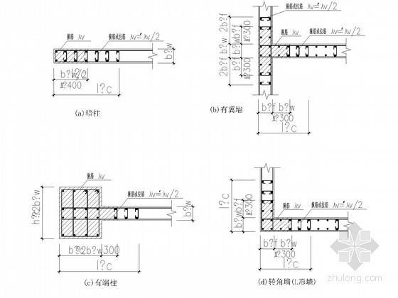 常用剪力墙约束边缘构件构造表格及节点详图