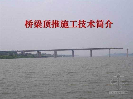 桥梁工程顶推施工技术解读讲义30页(图文并茂)