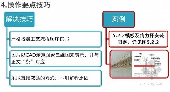 国企编制建筑施工工法管理及编写原则内容和技巧(54页)