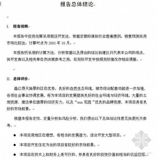四川某住宅楼项目可行性研究报告(2001)