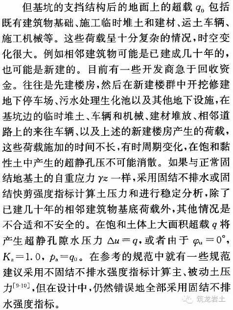 李广信教授:再议杭州地铁一号线湘湖站基坑事故_8