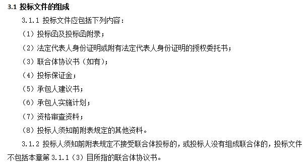 【湖北】青天湖水系治理EPC总承包招标文件(约1800亩,共111页)_3