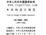 GB50005-2003(2005版)木结构设计规范(18年一注考试)