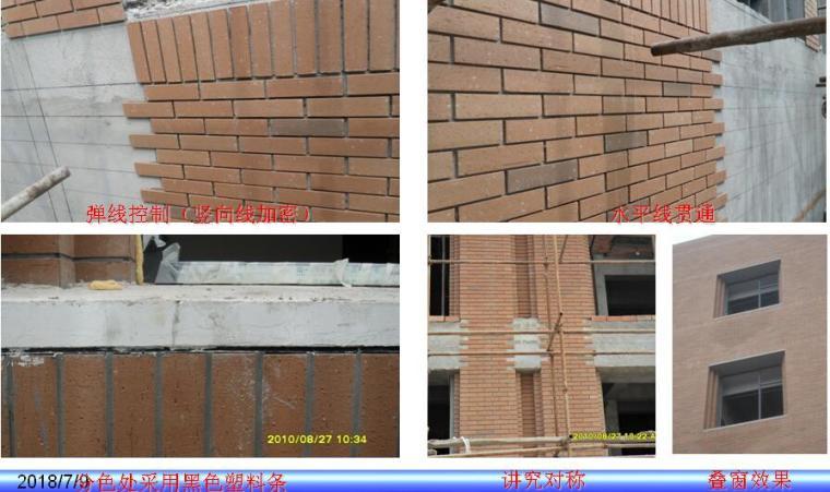 [QC成果]提高外檐面砖排砖施工质量汇报PPT(44页)