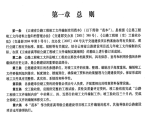 云南省公路工程竣工文件编制实用范本(45页)