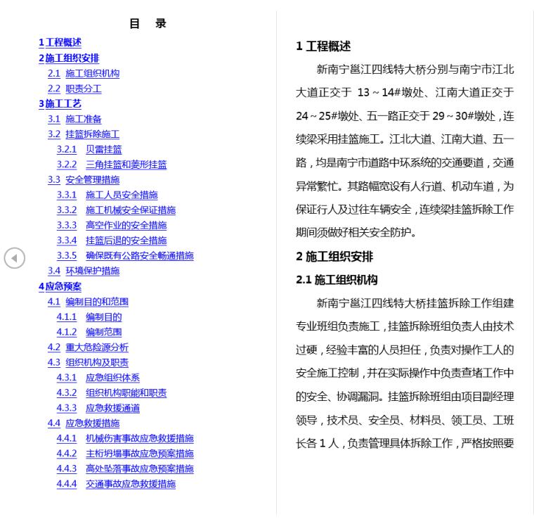 新南宁邕江四线特大桥挂篮拆除施工方案