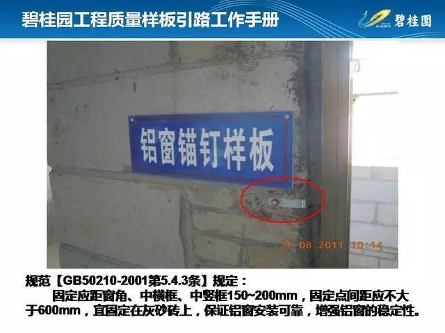 碧桂园工程质量样板引路工作手册,附件可下载!_70