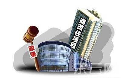 """北京商改住""""速冻"""":网签量三天跌99.9%"""