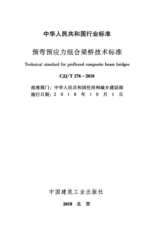 CJJ276T-2018预弯预应力组合梁桥技术标准