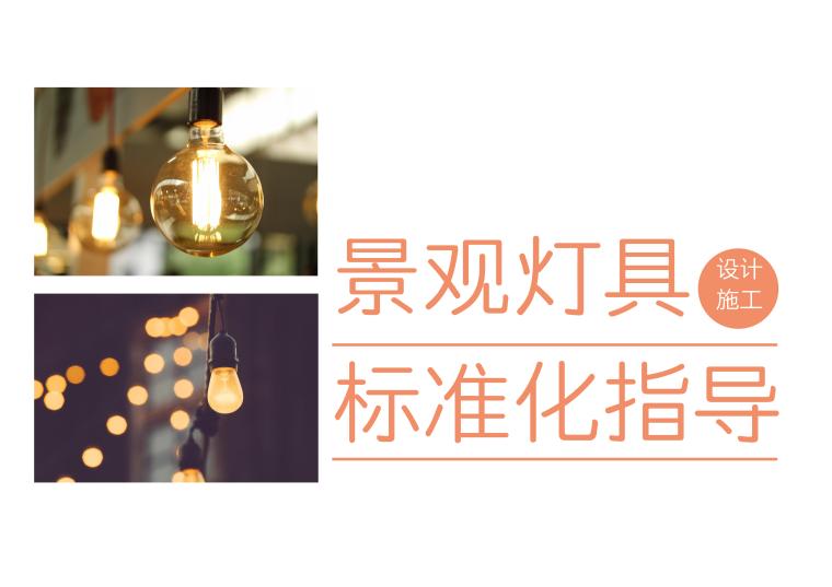 [景观]景观标准化设计指引—灯具标准