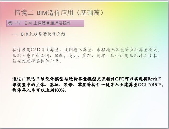 BIM与造价讲义_4