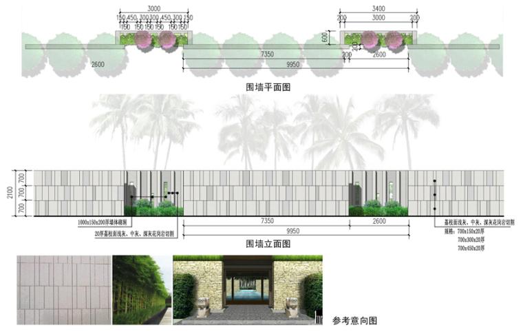 [海南]三亚高端温泉度假公寓景观设计方案(东南亚风格)-高端温泉度假公寓景观设计——围墙设计