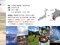 [江苏]南京汤泉农场概念规划设计