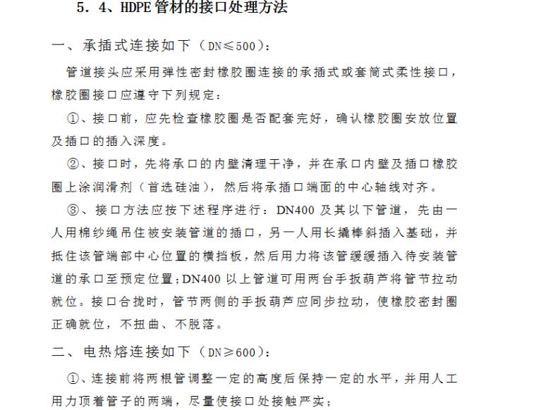 室外工程排水管道方案(word,42页)