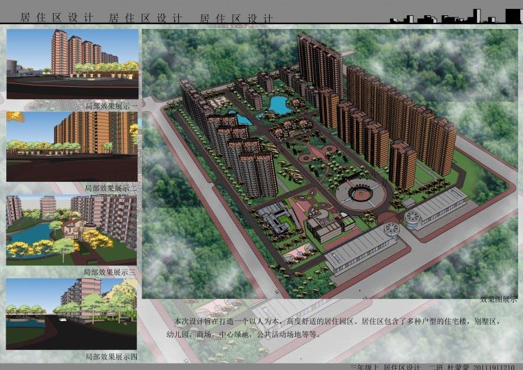 居住区设计_1