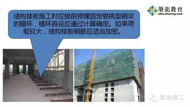 建筑施工细部节点优秀做法集锦——安全文明施工