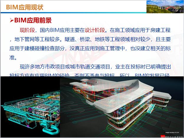 中铁BIM在施工管理中的应用(共104页)_5
