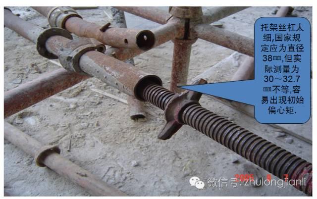 南宁3死4伤坍塌事故原因公布:模板支架拉结点缺失、与外架相连!_24