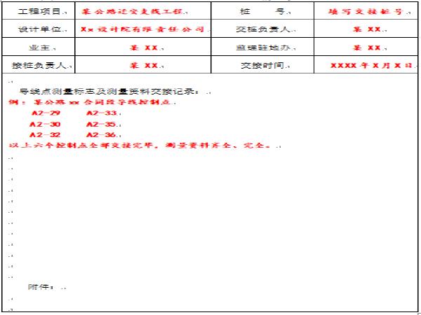 公路工程资料全套填写范本(312页)_1