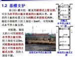深基坑施工技术课件PPT(共102页)