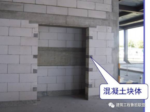实例解析砌体工程的施工工艺流程及做法,没干过的也看会了!_13