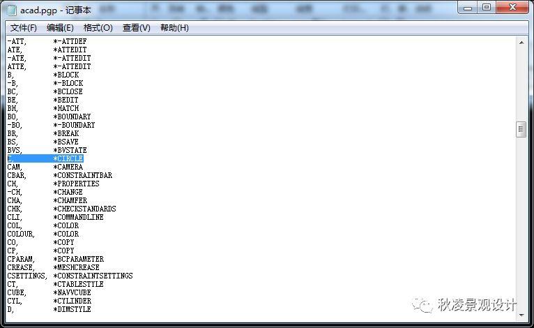 CAD快捷键大全_2