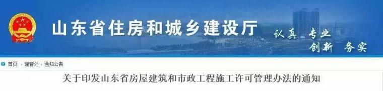 新版《山东省房屋建筑和市政工程施工许可管理办法》发布!