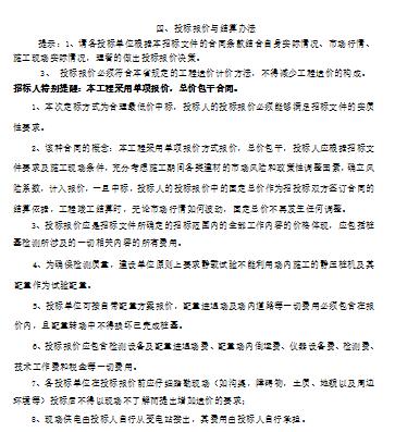 [西安]雨润一期桥梁桩基检测招标文件(共26页)
