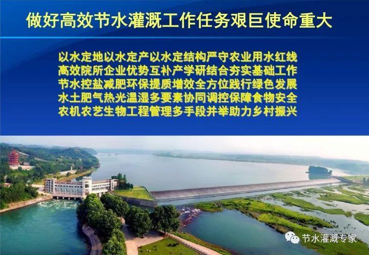 探究农业水利灌溉节水新模式_8