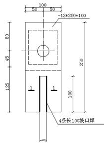 一种新型工具式悬挑架——花篮拉杆工具式悬挑架施工工法_20