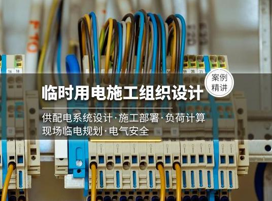 上海市交通大学5号教学楼二期工程临时用电施工组织设计编制方案