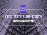 BIM技术在建筑、装修中的精细化实战应用