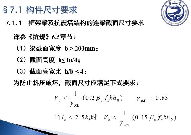 混凝土结构抗震构造措施