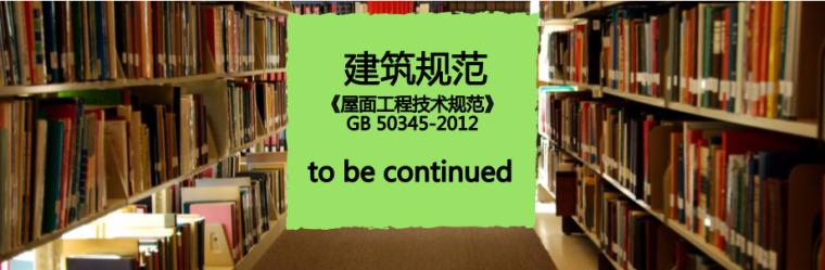 免费下载《屋面工程技术规范》GB 50345-2012