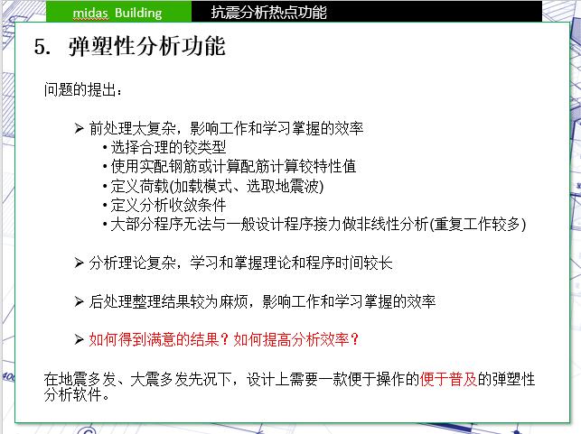 midas-Building抗震分析设计热点功能介绍_4