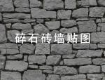 碎石砖墙贴图