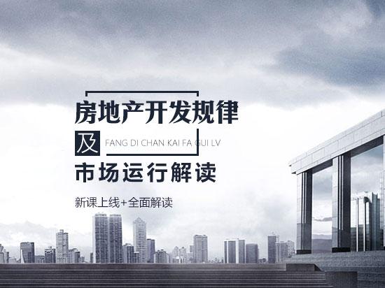 房地产开发规律及其市场运行解读