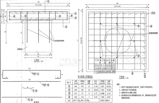 高架桥建设工程施工图纸_5
