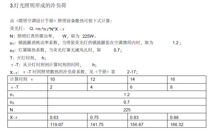 [北京]办公楼空调设计_3